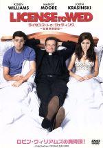 ライセンス・トゥ・ウェディング 特別版(通常)(DVD)