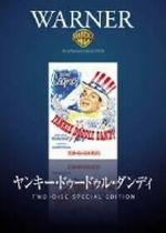 ヤンキー・ドゥードゥル・ダンディ(通常)(DVD)