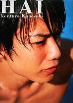 HAI 兼崎健太郎Photo book(単行本)