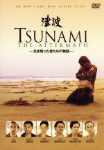 TSUNAMI 津波(通常)(DVD)