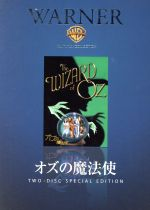 オズの魔法使(通常)(DVD)