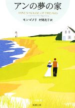 アンの夢の家 赤毛のアン・シリーズ6(新潮文庫)(文庫)