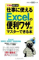 仕事に使えるExcelの便利ワザがマスターできる本 Exce Excel 2003/2002/2000対応(できるポケット)(新書)