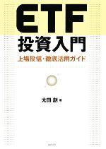 ETF投資入門上場投信・徹底活用ガイド