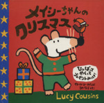 メイシーちゃんのクリスマス(児童書)