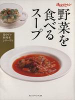 野菜を食べるスープ(見やすい料理シリーズ6オレンジページブックスオレンジページブックス)(単行本)