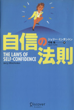 自信の法則(単行本)
