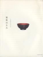 栗原はるみ(はみちゃん)(FUSOSHA MOOK)(単行本)