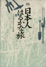 日本人はるかな旅 知られざる1万年の旅(NHKスペシャル)(4)(単行本)
