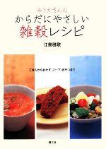 みうたさんのからだにやさしい雑穀レシピ ごはんからおかず・スープ・おやつまで(単行本)