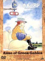 赤毛のアン DVDメモリアルボックス(通常)(DVD)