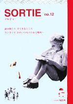 SORTIE(no.12)(単行本)