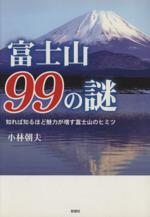 富士山99の謎 知れば知るほど魅力が増す(文庫)