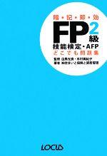 FP2級技能検定・AFPどこでも問題集(単行本)