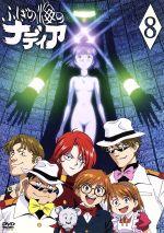 ふしぎの海のナディア VOL.8(通常)(DVD)