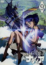 ふしぎの海のナディア VOL.9(通常)(DVD)