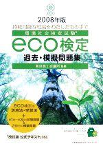 環境社会検定試験eco検定過去・模擬問題集(2008年版)(単行本)