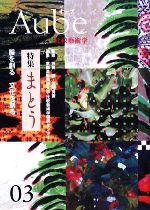 Aube 比較藝術学(03)(単行本)