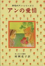 アンの愛情(赤毛のアン・シリーズ3)(児童書)