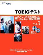 TOEICテスト新公式問題集(Vol.3)(CD2枚、別冊解答付)(単行本)