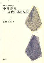 小林秀雄 近代日本の発見(再発見 日本の哲学)(単行本)