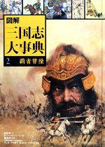 図解 三国志大事典 覇者曹操(2)(児童書)