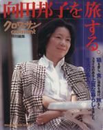 向田邦子を旅する。 クロワッサン特別編集(単行本)