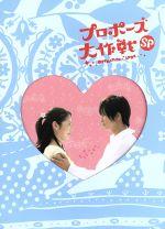 プロポーズ大作戦スペシャル(通常)(DVD)