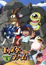 モンスターファーム~円盤石の秘密~BOX 1(通常)(DVD)