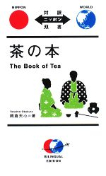茶の本対訳ニッポン双書