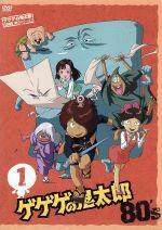 ゲゲゲの鬼太郎80's(1) 1985[第3シリーズ](通常)(DVD)