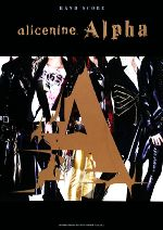 アリス九號.「Alpha」(バンド・スコア)(単行本)