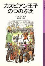 カスピアン王子のつのぶえ 新版 ナルニア国ものがたり 2(岩波少年文庫035)(児童書)