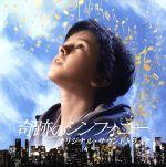 「奇跡のシンフォニー」オリジナル・サウンドトラック(通常)(CDA)