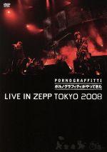 """""""ポルノグラフィティがやってきた"""" LIVE IN ZEPP TOKYO 2008(通常)(DVD)"""