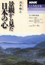 景観からみた日本のこころ(こころをよむ)(単行本)