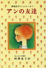 アンの友達(赤毛のアン・シリーズ7)(児童書)