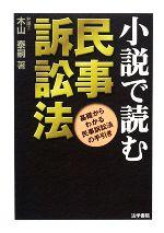 小説で読む民事訴訟法 基礎からわかる民事訴訟法の手引き(単行本)