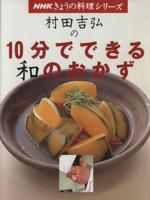 村田吉弘の10分でできる和のおかず(単行本)
