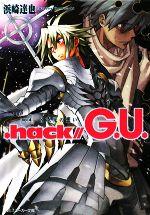 .hack//G.U. 8次元の想い(角川スニーカー文庫)(Vol.4)(文庫)