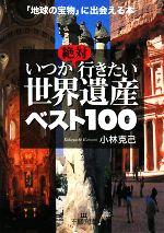 いつか絶対行きたい世界遺産ベスト100 「地球の宝物」に出会える本(王様文庫)(文庫)