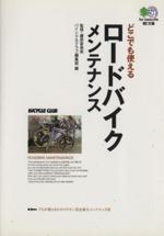 どこでも使えるロードバイクメンテナンス プロメカニックが伝授する誰にでも役立つ、完璧メンテ(枻文庫)(文庫)