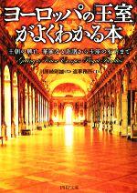 ヨーロッパの「王室」がよくわかる本 王朝の興亡、華麗なる系譜から玉座の行方まで(PHP文庫)(文庫)
