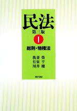 民法-総則・物権法(1)(単行本)