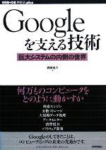 Googleを支える技術 巨大システムの内側の世界(WEB+DB PRESS plus)(単行本)