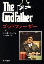 ゴッドファーザー(ハヤカワ文庫)(下)(文庫)