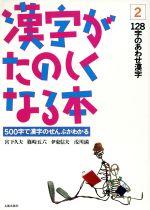 漢字がたのしくなる本2 128字のあわせ(児童書)