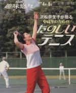 沢松奈生子が贈る 中高年のための たのしいテニス(単行本)