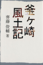 釜ケ崎風土記 改訂版(単行本)
