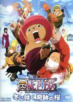 ワンピース THE MOVIE エピソード オブ チョッパープラス 冬に咲く、奇跡の桜(通常)(DVD)
